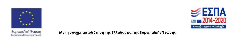 LogoΕΣΠΑ